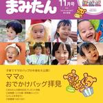 まみたん南大阪版11月号(10月1日号)が発行されました♪