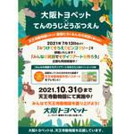 大阪市|大阪市・図書館・動物園情報【10月20日更新】vol.2