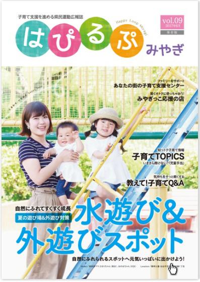 「はぴるぷ みやぎ」Vol.09(2017年6月)