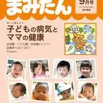 まみたん南大阪版9月号(8月4日号)が発行されました♪