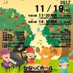 11月19日(日)ママたちによる0歳から楽しめる音楽会