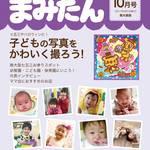 まみたん南大阪版10月号(9月1日号)が発行されました♪
