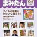 【まみたん大阪市版】10月号|大阪市内の幼稚園・保育園・認定こども園や、区役所の子育て支援窓口で配布中です