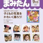 まみたん浜松版 9月号発行のお知らせ
