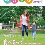 子育て支援を進める県民運動広報誌「はぴるぷ みやぎ」Vol.10(2017年9月)発行されました