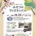 10/29(日) 第12回 みどりのフェスティバル