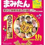 まみたん南大阪版11月号(10月6日号)が発行されました
