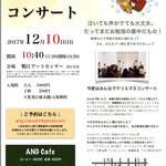 12/10(土) こどものためのコンサート