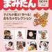 まみたん南大阪版12月号(11月10日号)が発行されました♪