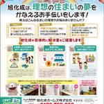 旭化成は、理想の住まいの夢をかなえるお手伝いをします!