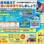 YOUTH町田のオリジナルカリキュラムで元気な身体をつくろう!