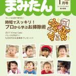 まみたん南大阪版1月号(12月1日号)が発行されました♪