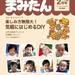まみたん南大阪版2月号(1月12日号)が発行されました♪
