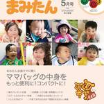 まみたん南大阪版5月号(4月6日号)が発行されました♪