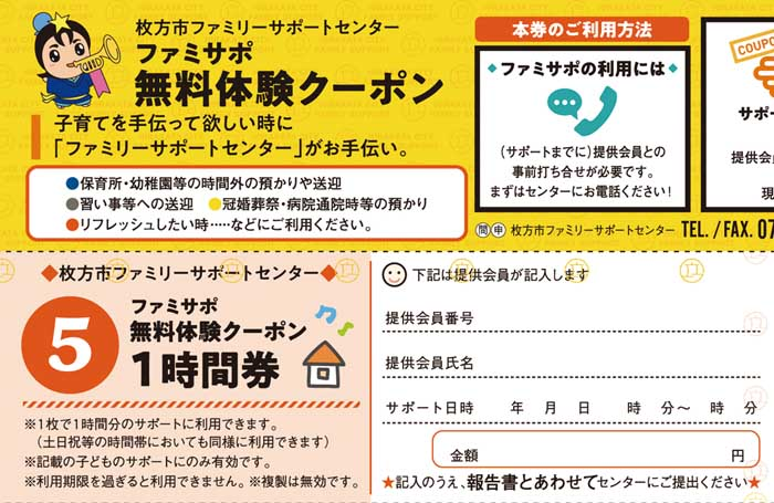 枚方市ファミリーサポートセンター 電話・FAX 072-805-3522