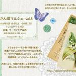 5/19(⼟)、5/20(⽇) おさんぽマルシェ vol.8