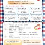 【5/17(木)~6/21(木)】生活基礎講習会