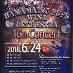 6/24(日) 浜松ポップス・ウィンド・オーケストラ 第16回演奏会