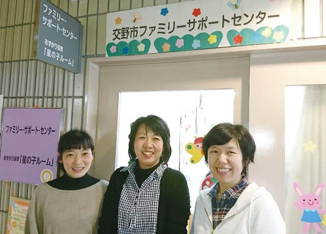 交野市ファミリー・サポート・センター 村上さん、湊さん、中川さん