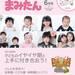 まみたん南大阪版6月号(5月11日号)が発行されました♪