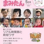 まみたん浜松版5月号発行のお知らせ