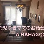 6/5(火)ママのお話会「A HAHAの会」