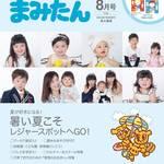まみたん南大阪版8月号(7月6日号)が発行されました♪