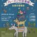 8/18(土)MIMOSAとゆかいな仲間たち 音楽物語「ブレーメンの音楽隊」&森の音楽会