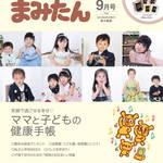 まみたん南大阪版9月号(8月3日号)が発行されました♪