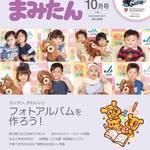 まみたん南大阪版10月号(9月7日号)が発行されました♪