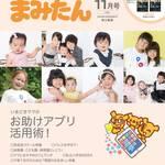 まみたん南大阪版11月号(10月5日号)が発行されました♪