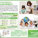幼児教室TAM枚方☆体験入園受付中!