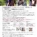 【10/20(土)、10/21(日)】ことゆくランドセルraccu体験会&ワークショップ
