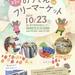 10/23(火) 第2回 のうそんde フリーマーケット