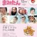 まみたん南大阪版12月号(11月2日号)が発行されました♪