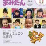 まみたん南大阪版1月号(12月7日号)が発行されました♪