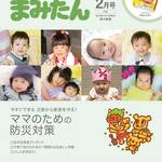 まみたん南大阪版2月号(1月11日号)が発行されました♪