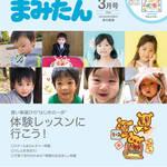 まみたん南大阪版3月号(2月1日号)が発行されました♪