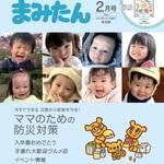 まみたん浜松版 2月号 発行のお知らせ