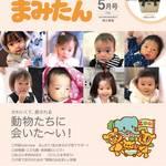 まみたん南大阪版5月号(4月5日号)が発行されました♪