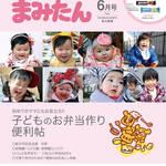 まみたん南大阪版6月号(5月10日号)が発行されました♪