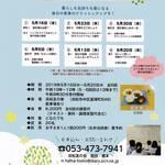 5/16(木)~6/20(木)生活基礎講習会