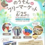 6/25(火) 第4回 のうそんde フリーマーケット