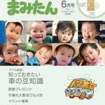 まみたん浜松版6月号発行のお知らせ
