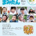 まみたん南大阪版8月号(7月5日号)が発行されました♪