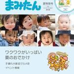 まみたん浜松版夏特別号発行のお知らせ