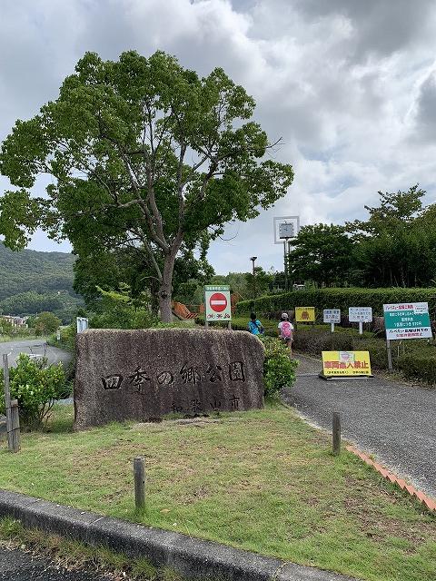 四季の郷公園の入り口