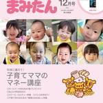 まみたん南大阪版12月号(11月1日号)が発行されました♪
