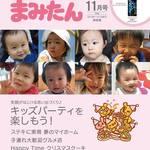まみたん浜松版11月号発行のお知らせ