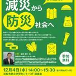 12/4(水) 減災から防災社会へ